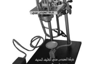 ماكينة غلق الاغطية ماركة المهندس منــســى