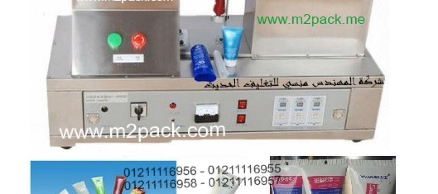 ماكينة لحام الانابيب البلاستيك بموجات الالتراسونيك موديل ام تـو بـاك 221 ماركة المهندس مــنسي
