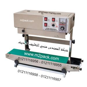 ماكينة لحام و تصنيع أكياس الالمونيوم