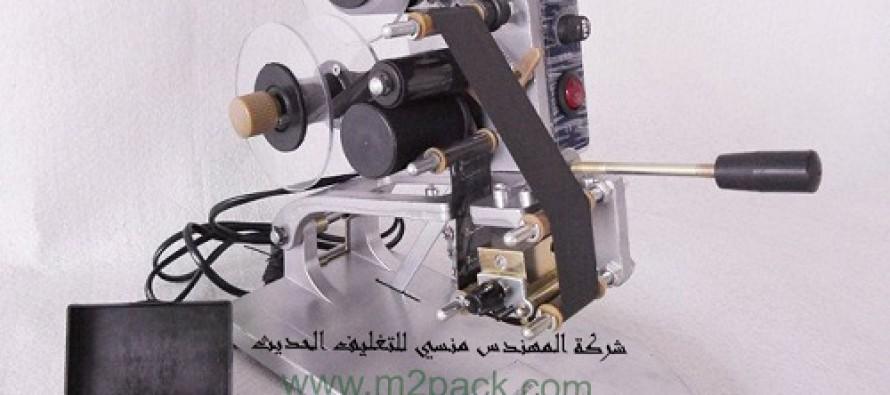 ماكينة طباعة تاريخ انتاج و صلاحية يدوية موديل ام تو باك 321 ماركة المهندس مــــنسي