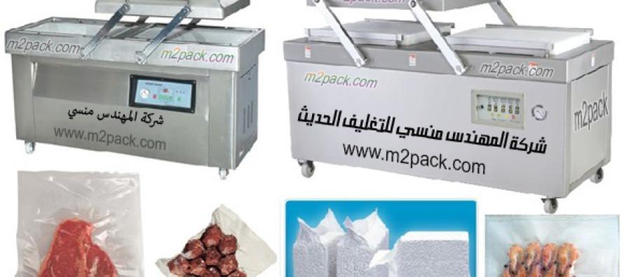 ماكينة فاكيوم لشفط و تفريغ الهواء من الاكياس صناعية حجرتين بمضختين موديل ام تو باك 603 ماركة المهندس مــنسي