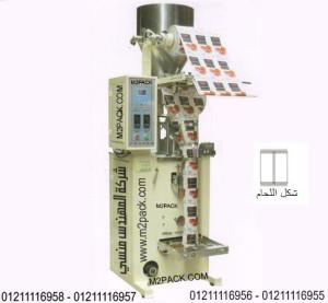 ماكينة التعبئة والتغليف الاتوماتيكية التي تقوم باللحام من الظهر ذو منصة عالية