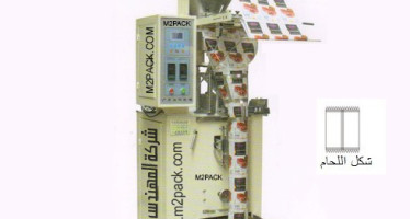 ماكينة التعبئة والتغليف الاتوماتيكية التي تقوم باللحام من الظهر ذو منصة عالية موديل ام تو باك 903 حتي واحد كيلو ماركة المهندس منســي