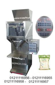 ماكينة تعبئة الحبوب و البودر الوزنية نص اوتوماتيك