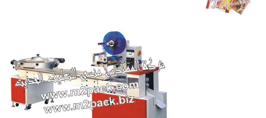 ماكينة التعبئة والتغليف الآتوماتيكية ذات شكل الوسادة موديل 278 التى نقدمها نحن شركة المهندس المنسي للتغليف الحديث و الصناعات الهندسيه M2Pack.com: