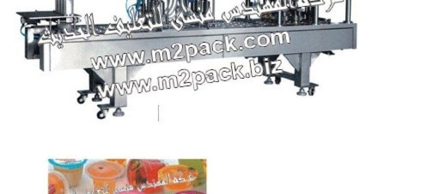 ماكينة التعبئة واللحام الاتوماتيكية موديل 288التى نقدمها نحن شركة المهندس المنسي للتغليف الحديث و الصناعات الهندسيه M2Pack.com: