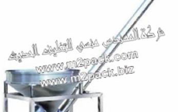 ناقل المواد الحلزوني المستدير ذو ضاغط / ذو ريشة موديل 338 مقدم لكم من شركة المهندس المنسي للتغليف الحديث و الصناعات الهندسيه M2Pack.com :