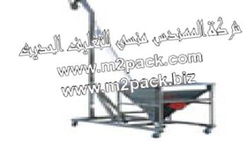 ناقل المواد الحلزوني ذو نابض زنبركي موديل 348 مقدم لكم من شركة المهندس المنسي للتغليف الحديث و الصناعات الهندسيه M2Pack.com: