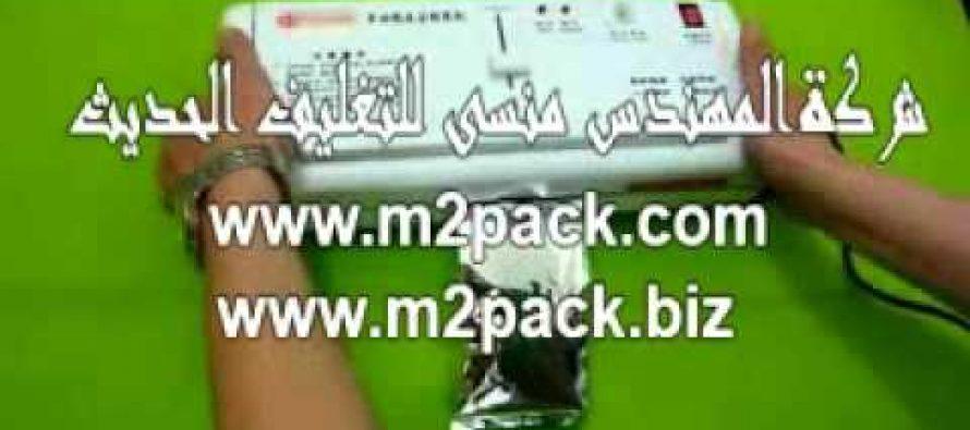 ماكينة فاكيوم منزلية موديل M2Pack 604 التي نقدمها نحن شركة المهندس منسي للتغليف الحديث و الصناعات الهندسية M2Pack.com